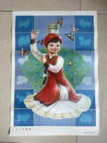 84年年画,盅碗舞,内蒙古人民出版社出版