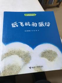 小科学之友经典图画书(纸飞机)