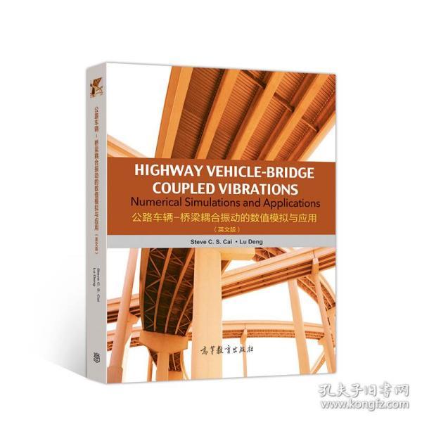 公路车辆-桥梁耦合振动的数值模拟与应用(英文版)Highway Vehicle-Bridge Coupled Vibrations: Numerical Sim