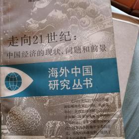 走向21世纪 中国经济的现状问题与前景