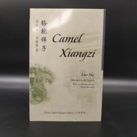 香港中文大学版  老舍《Camel Xiangzi 骆驼祥子》(中英对照,锁线胶订)
