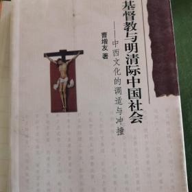 基督教与明清际中国社会