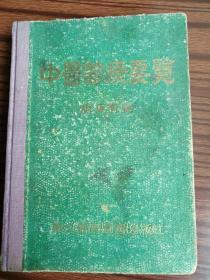 中医诊疗要览(民6)