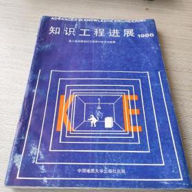 知识工程进展1988