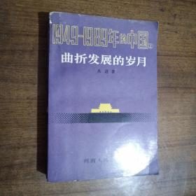 曲折发展的岁月(1949-1989年的中国)