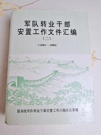 军队转业干部安置工作文件汇编二(1981-1990)