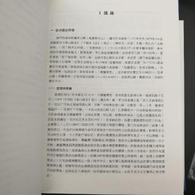 香港中文大学版 邓聪、郑炜明《澳門黑沙:田野考古報告專刊》(大16开 布面精装)