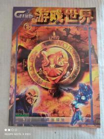 游戏世界 2 (1996年出版)