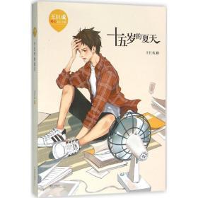 王巨成暖心成长小说:十五岁的夏天