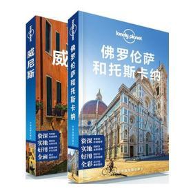 孤独星球lonely pla旅行指南意大利套装2册:威尼斯+佛罗伦萨和托斯卡纳 旅游 澳大利亚lonely pla公司