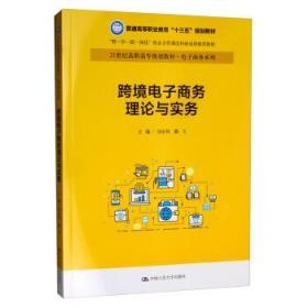 正版新书 跨境电子商务理论与实务(21世纪高职高专规划教材·电子