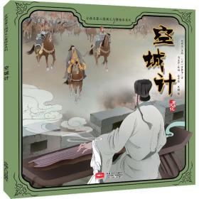 空城计/古典名著三国演义儿童绘本系列