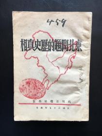 民国35年,抗战日报社出版  《东北问题的历史真相》