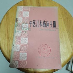 中医儿科临床手册