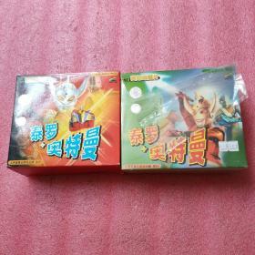 泰罗奥特曼  两盒   每盒9碟  共18碟