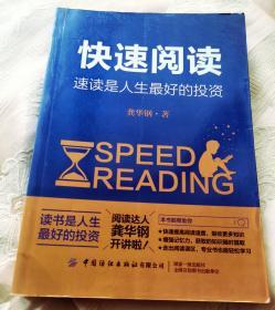 快速阅读:速读是人生最好的投资(一版一印)