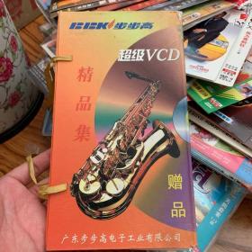 步步高超级vcd套装 绑架 冒险王 红河谷 太极张三丰 和歌碟 碟类满30元包邮,联系改价