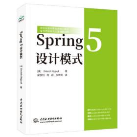 Spring 5 设计模式