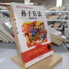孙子兵法(注音彩绘本)/小学语文新课标必读丛书