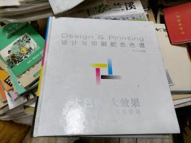 设计与印刷配色色谱
