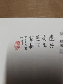 茶熟香温集(蔡耕 先生签赠本) 品相如图