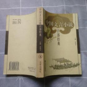 中国文言小说百部经典5