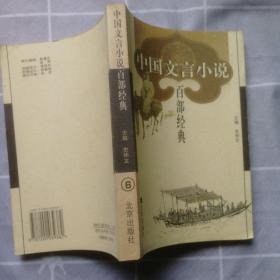 中国文言小说百部经典6