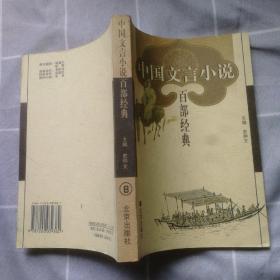 中国文言小说百部经典8