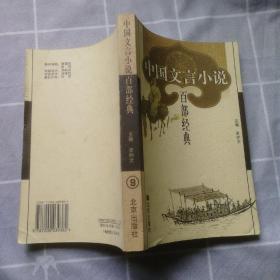中国文言小说百部经典9