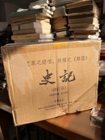 史记(点校本二十四史修订本) 不带藏书票 收藏编号 02551