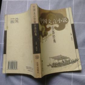中国文言小说百部经典10