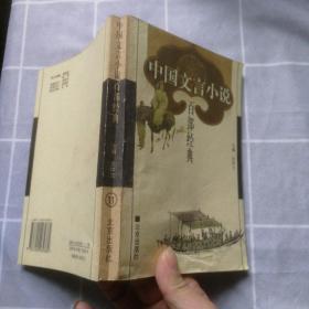 中国文言小说百部经典11