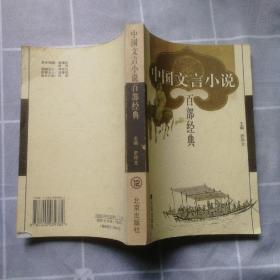 中国文言小说百部经典12