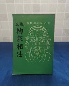 校正柳庄相法 约七十年代出版