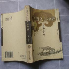 中国文言小说百部经典37