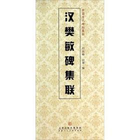 正版中国历代碑帖集联:汉樊敏碑集联