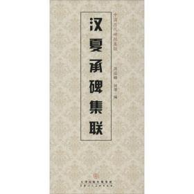 正版中国历代碑帖集联:汉夏承碑集联