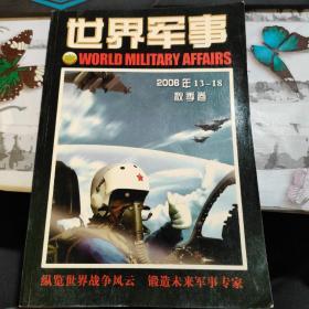 世界军事2006年13-18秋季卷