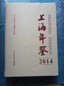 上海年鉴 2014 未拆封