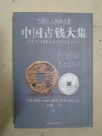 中国古钱大集(丙)【32开】