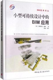 BIM经典译丛 小型可持续设计中的BIM应用 9787112201457 弗朗索瓦·勒维 中国建筑工业出版社 蓝图建筑书店