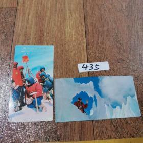 1976年人物年历卡片 (珠峰之巅展红旗 中国五金矿产进出口总公司2张