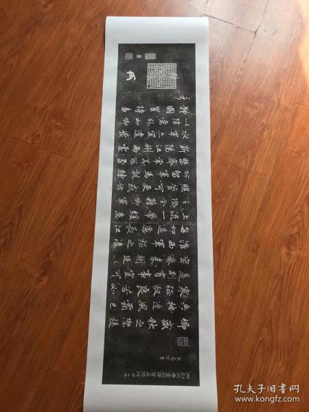 宋高宗 付岳飞 御刻三希堂石渠宝笈法帖。乾隆15年 [1750]刻石。拓片尺寸26*105厘米。宣纸原色原大仿真。