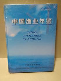 中国渔业年鉴2004