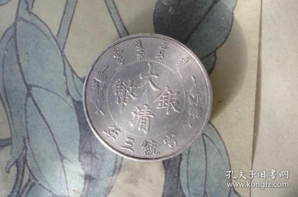 大清银币宣统三年长须龙