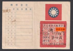民国证书,民国36年三民主义青年团团员证