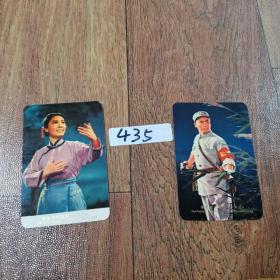 1971年年历片中国租船公司,革命现代京剧(沙家浜)2张
