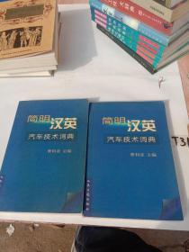 简明汉英汽车技术词典