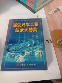 英汉汽车工程技术大辞典
