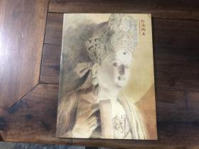 河南鸿远拍卖 2015春季艺术品拍卖会(二)名家书画专场